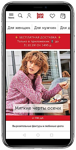 """Mobile Shop von bonprix Russland. Weiterer Text über ots und www.presseportal.de/nr/59646 / Die Verwendung dieses Bildes ist für redaktionelle Zwecke honorarfrei. Veröffentlichung bitte unter Quellenangabe: """"obs/bonprix Handelsgesellschaft mbH"""""""