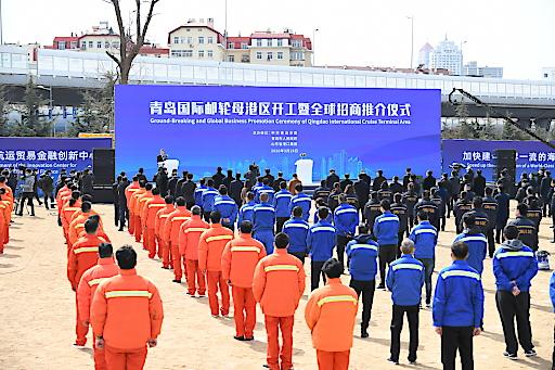 Die Zeremonie für den Baubeginn und die globale Geschäftsförderung des internationalen Kreuzfahrtterminals von Qingdao